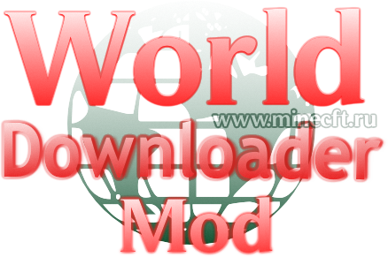 "Мод ""World Downloader"" [1.5.1]"