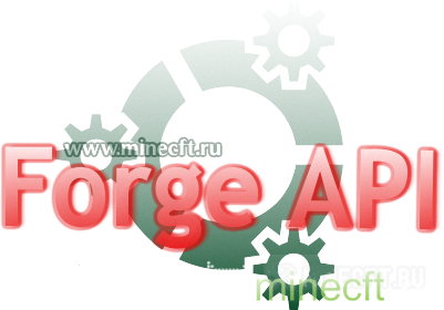 Minecraft Forge (Forge API) для сервера и клиента