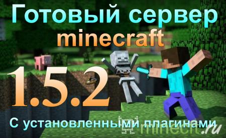 Готовый Сервер Майнкрафт 1.8.4 С Плагинами
